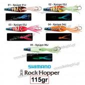 SHIMANO ROCK HOPPER 115gr