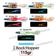 SHIMANO ROCK HOPPER 115gr