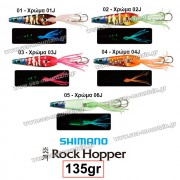 SHIMANO ROCK HOPPER 135gr