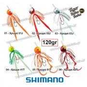 SHIMANO TIGER BAKU BAKU 120gr