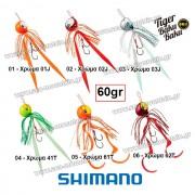 SHIMANO TIGER BAKU BAKU 60gr